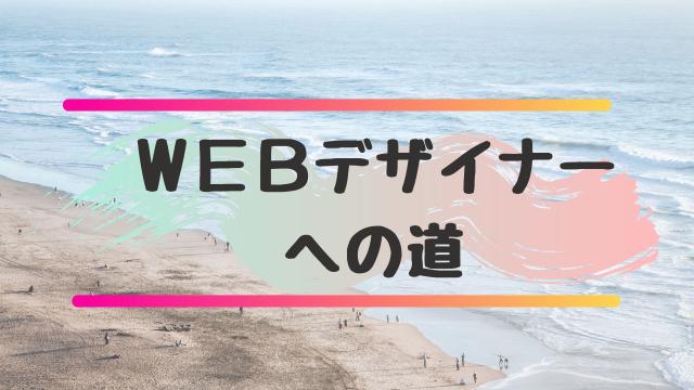 WEBデザイナーへの道 黒本 HTML CSS