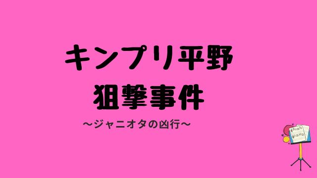 キンプリ 平野 狙撃事件