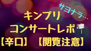 King&Prince キンプリ コンサート レポ 担降り 閲覧注意 辛口