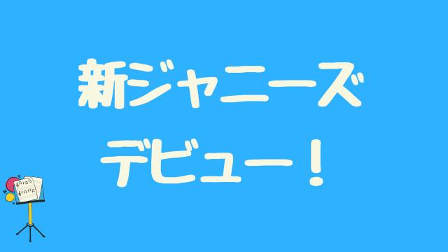 SnowMan SixTONES デビュー
